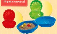 Игра Спечелете детски пясъчник с капак Мида