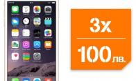 Игра Спечели 3 ваучера на стойност от 100 лв. и мобилен телефон iPhone 6
