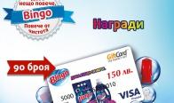 Игра Спечелете гифт карти /Visa – Bingo, на стойност 150 лева