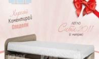 Игра Спечели - Легло Сити 2011 + матрак