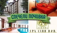 Игра Спечели СПА почивка във Велинград - СПА Клуб Бор
