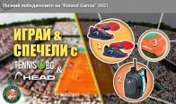 Игра Играй & спечели с Tennis.bg и Head