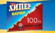 Игра Спечелете ваучер на стойност 100лв. от Sport Depot или кутии с вафли от ХИПЕР