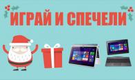 Игра Спечелете уникалните Acer Aspire Switch 10 и Asus T100 - таблет и лаптоп в едно