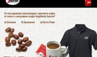 Игра Спечелете комплект чаши за кафе Segafredo