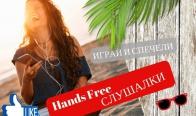 Игра Спечели Hands free слушалки