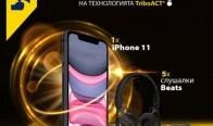 Игра Спечели iPhone 11 и слушалки Beats от Cyclon Lubricants Bulgaria