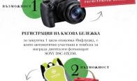 Игра Спечели дигитален фотоапарат модел SONY DSC-HX350