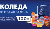 Игра Спечелете 100 коледни кутии с подаръци от Durex