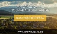 Игра Мислиш си, че познаваш България? Докажи го и печели всеки ден страхотни награди