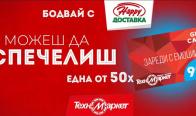 Игра Спечелете 50 ваучера по 99 лв. за покупки от Техномаркет