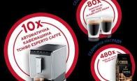 Игра Спечелете 10 автоматични кафемашини Tchibo Esperto Caffee и още 560 награди
