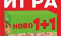 Игра Спечели промопакет на Брашно Лимец 1+1! 100% чист продукт