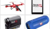 Игра Спечелете дрон, електронен четец, камера за екстремни спортове и портативен говорител