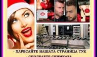 Игра Спечелете празничен голям пакет услуги на стойност 300лв. от Beauty Center Allure