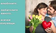 Игра Спечелете романтичен уикенд за двама