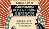 Игра Спечелете покана за двама на концерта на Postmodern Jukebox в София