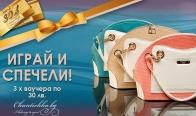 Игра Спечели 3 ваучера на стойност 30лв от Chantichka.bg