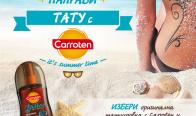 Игра Спечели страхотни слънцезащитни продукти Carroten
