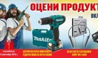 Игра Спечелете Акумулаторен винтоверт MAKITA HP331DSME + куфар и още 4 награди в томболата на магазини Баш Майстора!