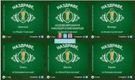 Игра Спечелете по 135 комплекта чаши, тениски и шапки от Kamenitza