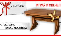 Игра Спечелете функционална маса с механизъм