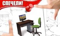 Игра Спечелете страхотна мебел - бюро Мариана, в цвят венге или череша по избор