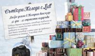 Игра Сътвори Коледа с награди от Lidl