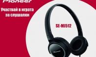 Игра Слушалки Pioneer SE-MJ512-K може да бъдат твой!