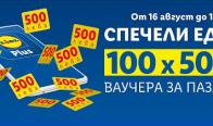 Игра Спечелете 100 ваучера по 500 лв. за пазаруване от Lidl