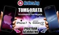 Игра Спечелете iPhone 7 или Samsung Galaxy S7 Edge