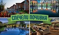 Игра Спечели почивка за двама в Банско - Kempinski Hotel Grand Arena Bansko