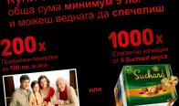 Игра Спечелете 1200 награди от бонбони Suchard