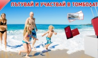 Игра Спечелете 7 дневна почивка, 3 таблета, луксозен куфар и 20 плажни чанти