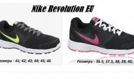 Игра Спечелете две големи награди - Nike Revolution EU