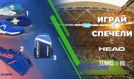 Игра Спечели маратонки, сак, раница HEAD от Tennis.bg и HEAD България