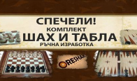 Игра Спечели комплект шах и табла