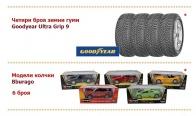 Игра Спечелете зимни гуми, колички Bburago и луксозни книги за коли