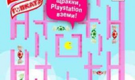Игра Спечели Playstation