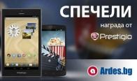 Игра Спечели награди с Prestigio и Ardes.bg