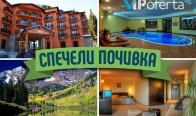 Игра Спечели лятна СПА почивка в Пампорово - Хотел Extreme****