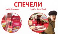 Игра Спечели обяд с Ненчо Илчев и 40 комплекта