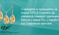 Игра Спечели оригинални бижута с марка ELL J изработени със кристали Сваровски от Aroma
