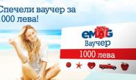 Игра Спечели ваучер за 1000 лв от eMAG.bg