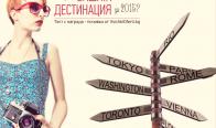 Игра Разбери коя е твоята дестинация за 2015г. и спечели почивка от VsichkiOferti.bg