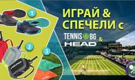 Игра Играй & спечели с Head & Tennis.bg