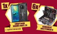 Игра Спечелете смартфон Huawei Mate 20 и 6 бр. Куфар с инструменти Wisent, 91 части