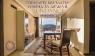 Игра Спечелете безплатен уикенд за двама В Sundance Apartments в гр. Sandanski