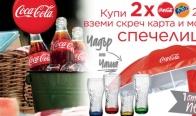 Игра Спечелете Coca-Cola награди от Kaufland
