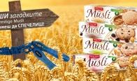 Игра Спечели страхотни награди от Prestige Musli